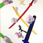 Schilderij katana en sakura door Eline Vulsma
